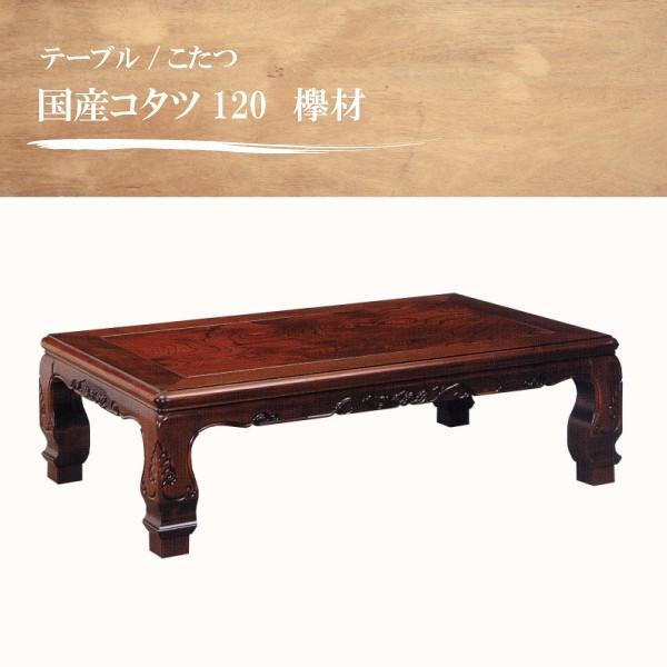ローテーブル こたつ 純和風国産コタツ120 欅(けやき)材