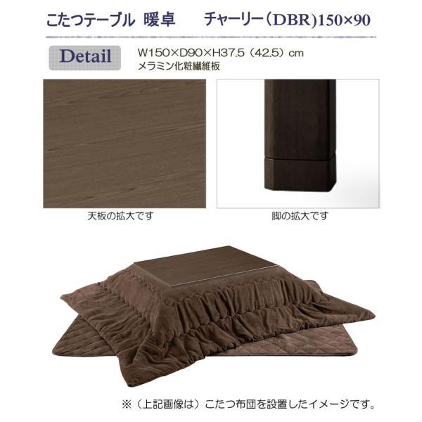こたつ モダンコタツテーブル チャーリー150  長方形150幅 ダークブラウン色