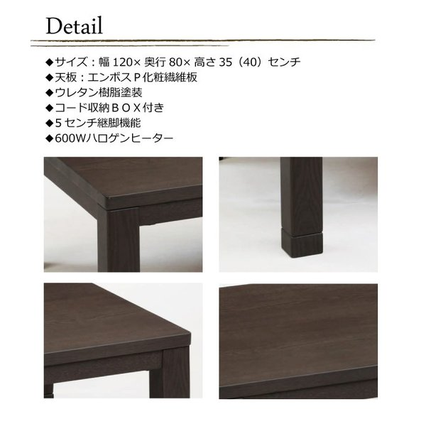 こたつテーブル オールシーズンコタツ テーブル モダンこたつ 渚120 長方形120幅 L-022 ダークブラウン