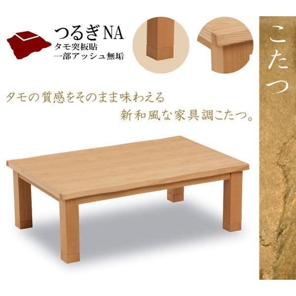 こたつテーブル オールシーズンコタツ 長方形150巾 新和風こたつ 天然杢タモ突板 一部アッシュ無垢 つるぎNA150