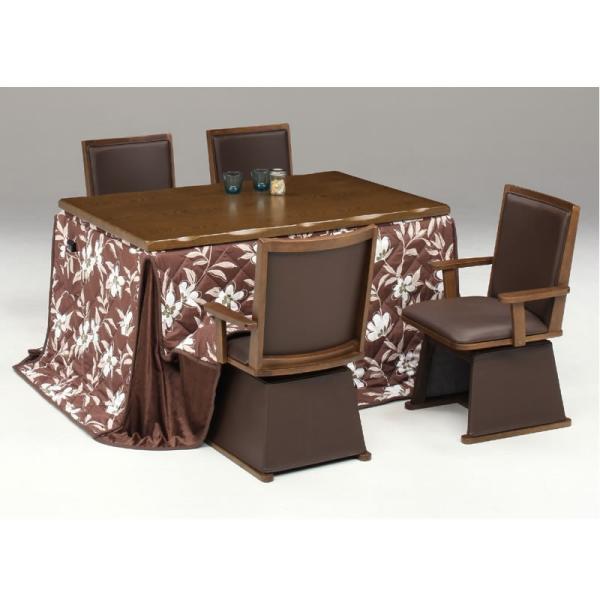 ハイタイプこたつ こたつUKT-1354 135センチ幅、長方形+肘付回転椅子4脚+布団(総花柄)の6点セット ダイニングコタツ ダークブラウン色