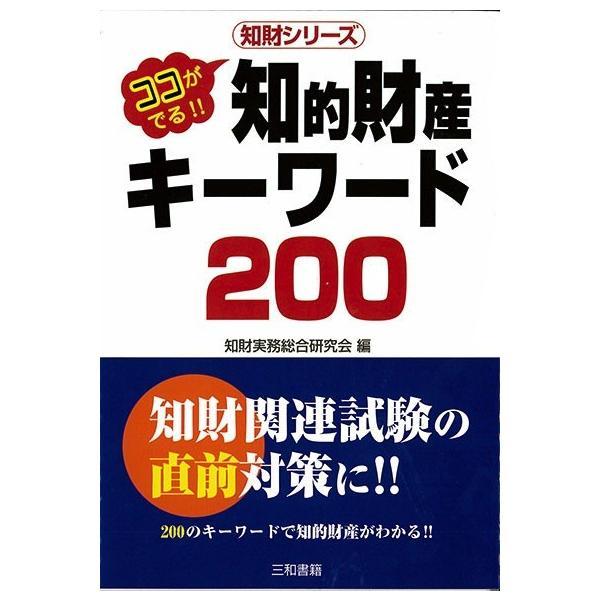 知的財産キ−ワ−ド200|sanwa-co