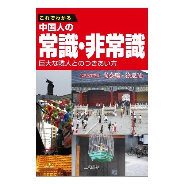 これでわかる 中国人の常識・非常識 sanwa-co