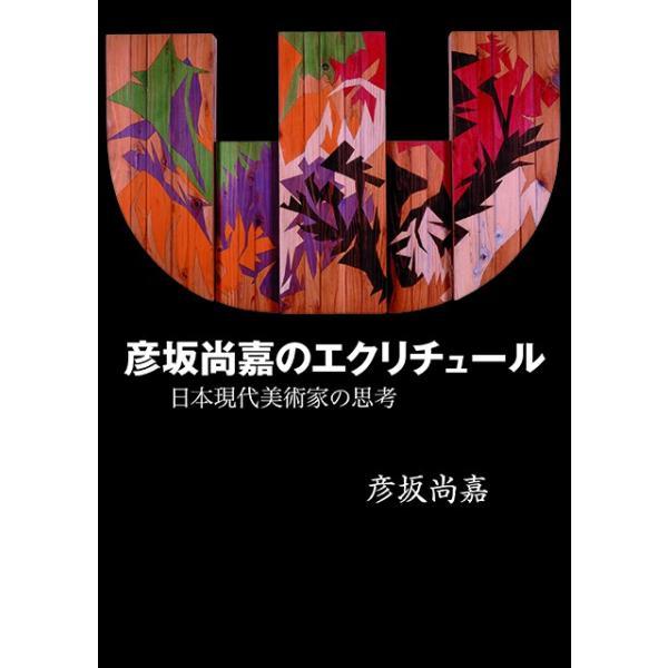 彦坂尚嘉のエクリチュール|sanwa-co