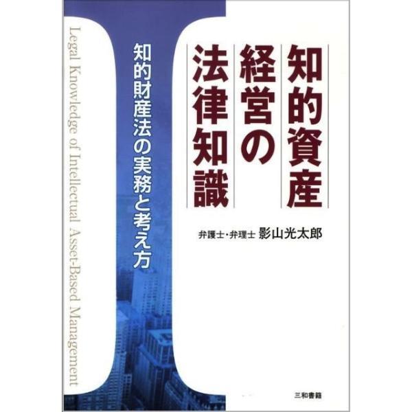 知的資産経営の法律知識|sanwa-co