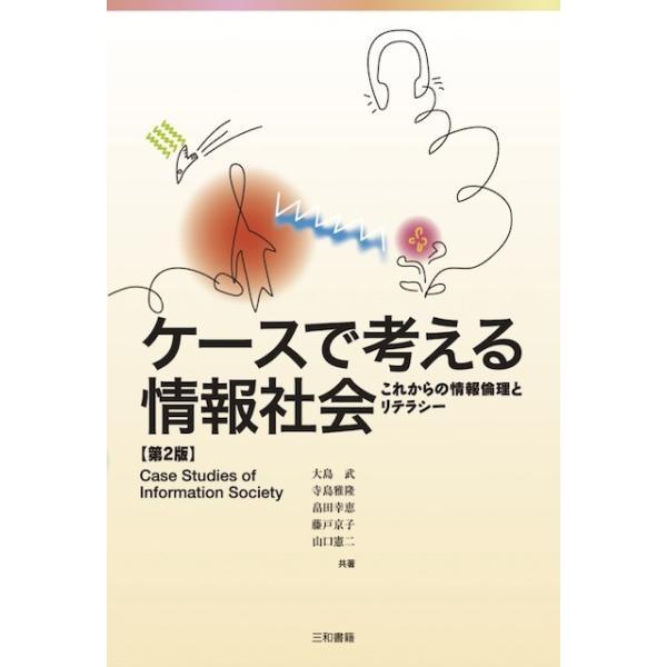 ケースで考える情報社会【第2版】|sanwa-co