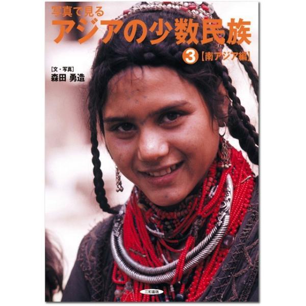 写真で見るアジアの少数民族(3) 【南アジア編】|sanwa-co