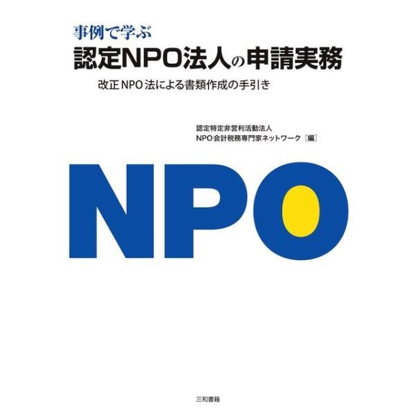 事例で学ぶ 認定NPO法人の申請実務|sanwa-co