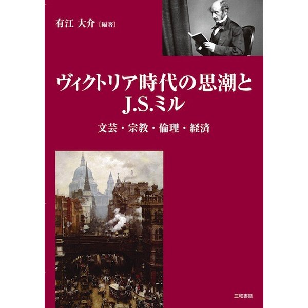 ヴィクトリア時代の思潮とJ.S.ミル|sanwa-co