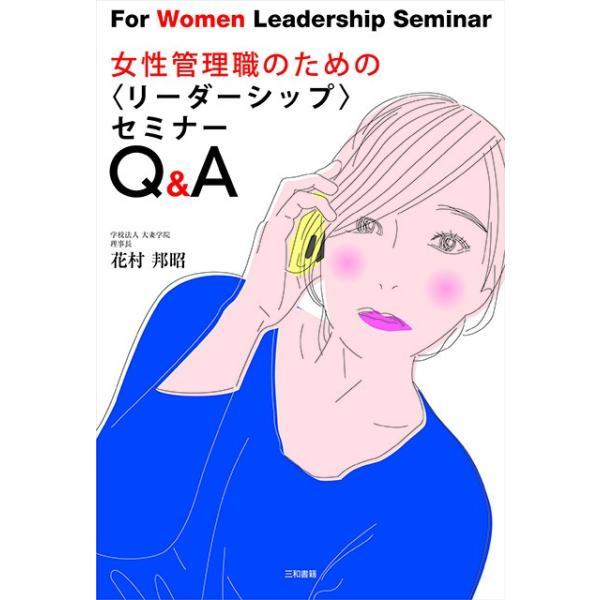 女性管理職のための〈リーダーシップ〉セミナーQ&A|sanwa-co