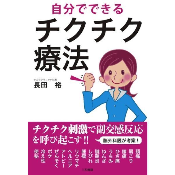 自分でできるチクチク療法|sanwa-co