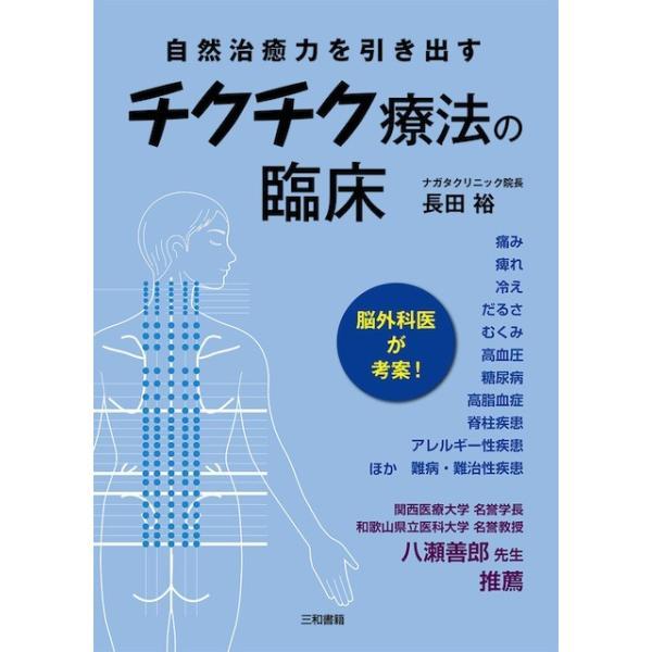 チクチク療法の臨床|sanwa-co