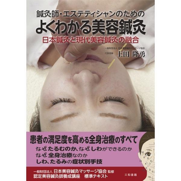 鍼灸師・エステティシャンのための よくわかる美容鍼灸|sanwa-co