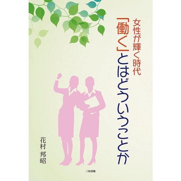 女性が輝く時代「働く」とはどういうことか|sanwa-co
