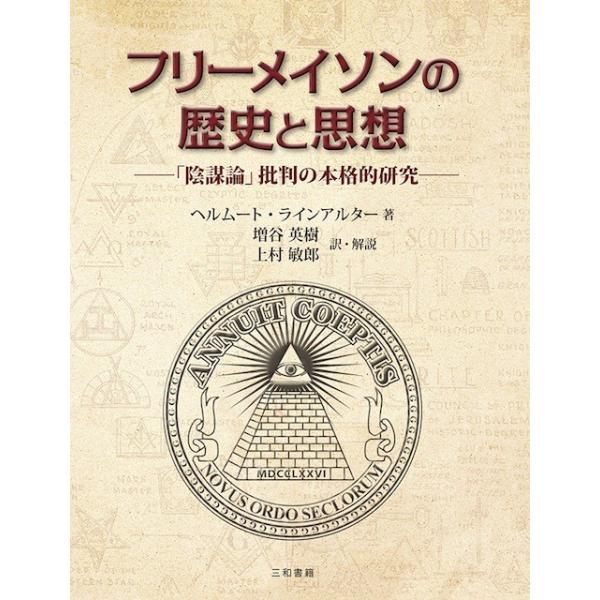 フリーメイソンの歴史と思想 sanwa-co