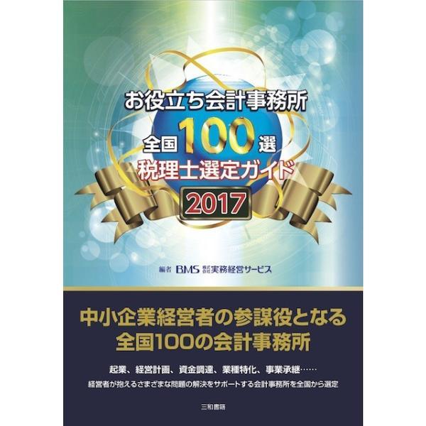 お役立ち会計事務所 全国100選 2017年度版|sanwa-co