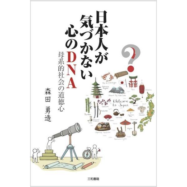 日本人が気づかない心のDNA|sanwa-co