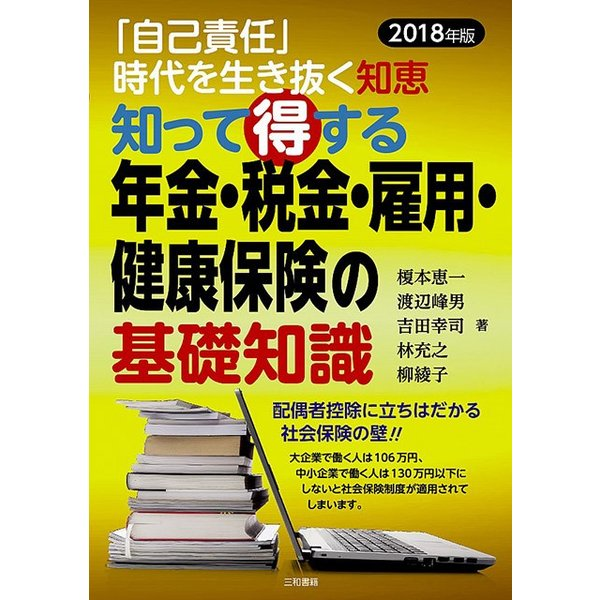 知って得する 年金・税金・雇用・健康保険の基礎知識2018年版|sanwa-co