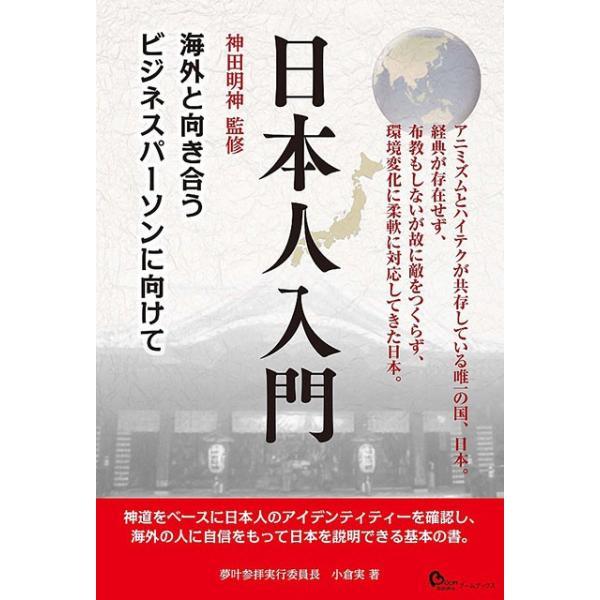 日本人入門 sanwa-co