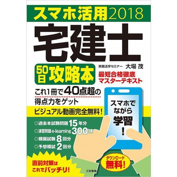 スマホ活用 宅建士50日攻略本 2018 sanwa-co