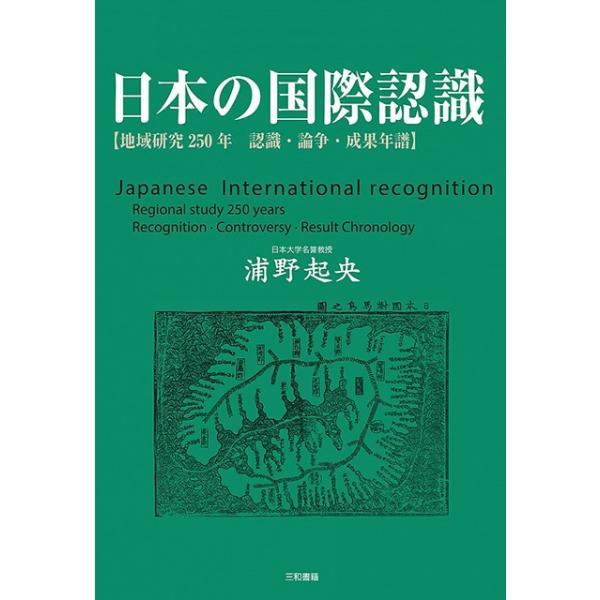 日本の国際認識|sanwa-co