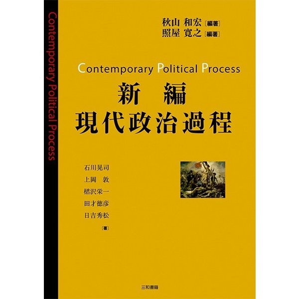 新編 現代政治過程|sanwa-co