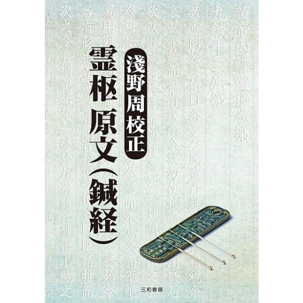 霊枢 原文(鍼経)|sanwa-co