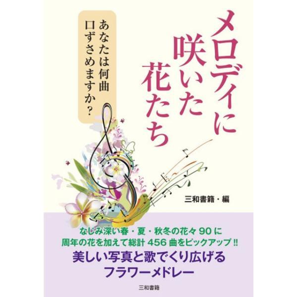 メロディに咲いた花たち|sanwa-co
