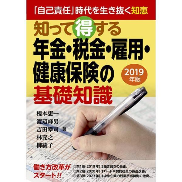 2019年版 知って得する年金・税金・雇用・健康保険の基礎知識|sanwa-co