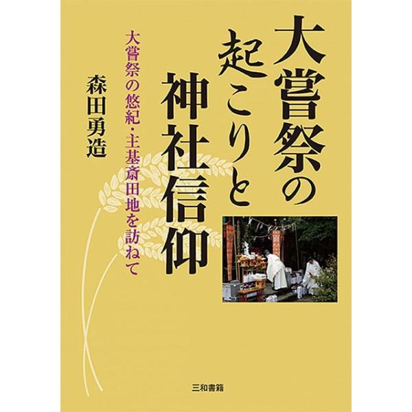 大嘗祭の起こりと神社信仰|sanwa-co