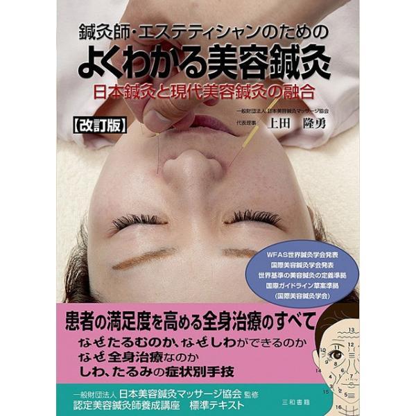 改訂版 鍼灸師・エステティシャンのための よくわかる美容鍼灸 sanwa-co