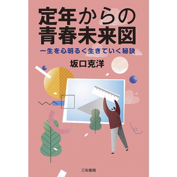 定年からの青春未来図 sanwa-co