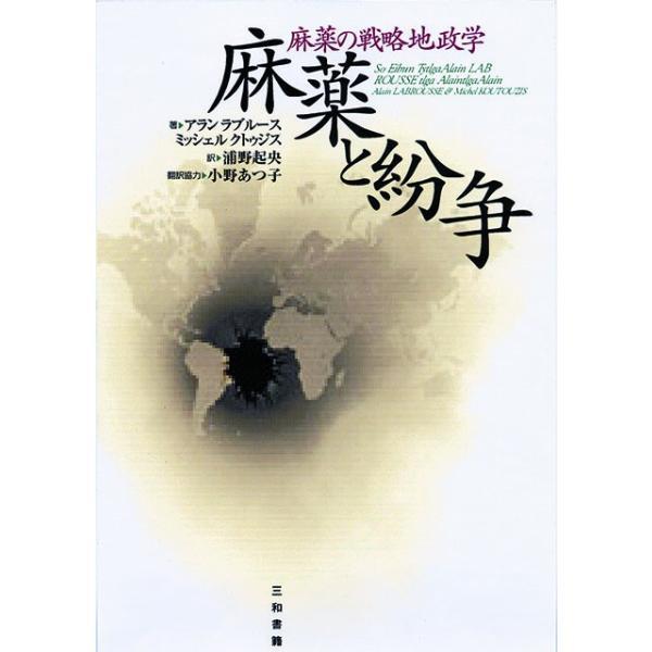 麻薬と紛争 sanwa-co