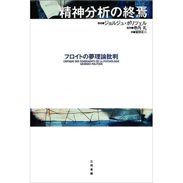 精神分析の終焉|sanwa-co