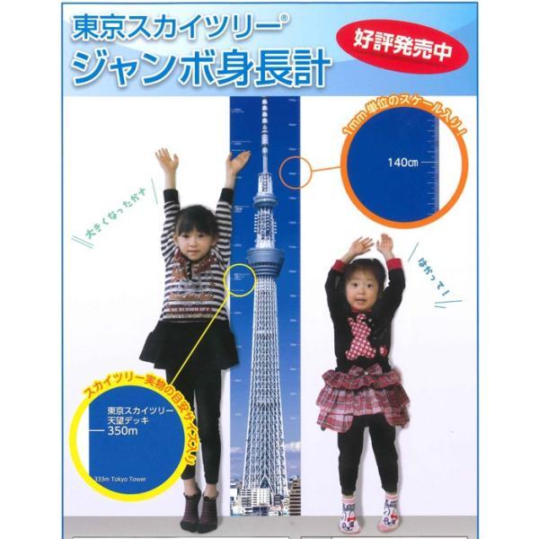 東京スカイツリージャンボ身長計|sanwa-co