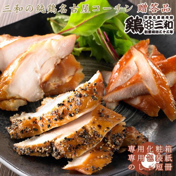 敬老の日 ギフト 内祝い 地鶏 鶏肉 送料無料 燻製 創業明治33年さんわ 鶏三和 贈答 三和の純鶏名古屋コーチン 燻しどり詰合せ