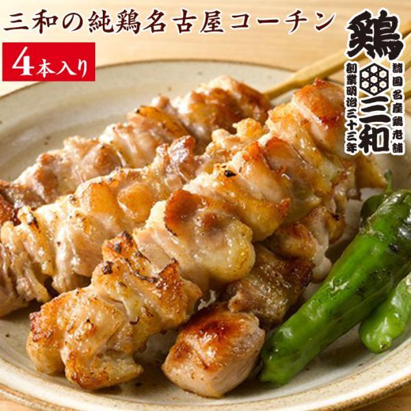 送料別 焼き鳥 冷凍 鶏もも肉 鶏肉 地鶏 創業明治33年さんわ 鶏三和 三和の純鶏名古屋コーチン もも 焼鳥串(4本)