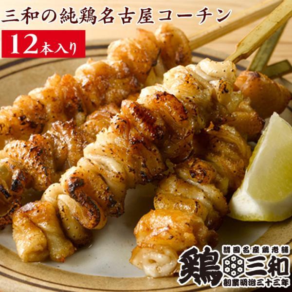 焼き鳥 冷凍 鶏皮 とりかわ 地鶏 鶏肉 送料無料 創業明治33年さんわ 鶏三和 三和の純鶏名古屋コーチン 皮焼鳥串(12本)