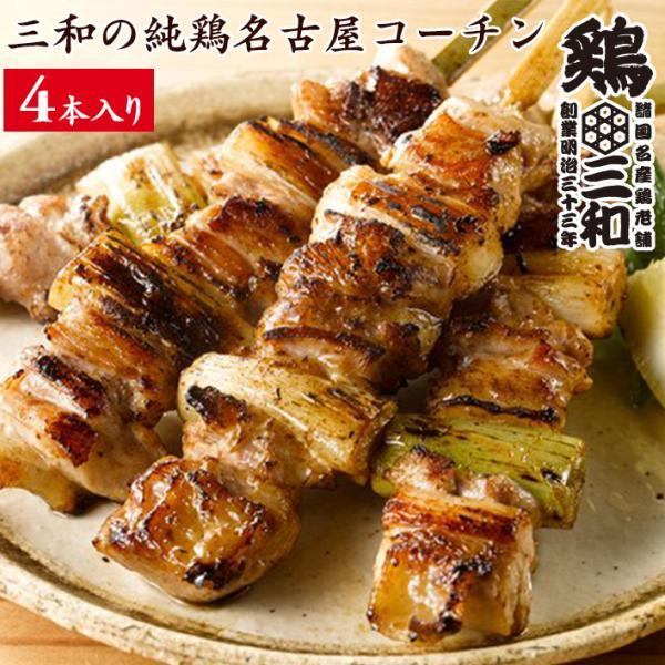 送料別 焼き鳥 冷凍 鶏もも肉 地鶏 鶏肉 創業明治33年 鶏三和 三和の純鶏名古屋コーチン ももねぎま 焼鳥串(4本)