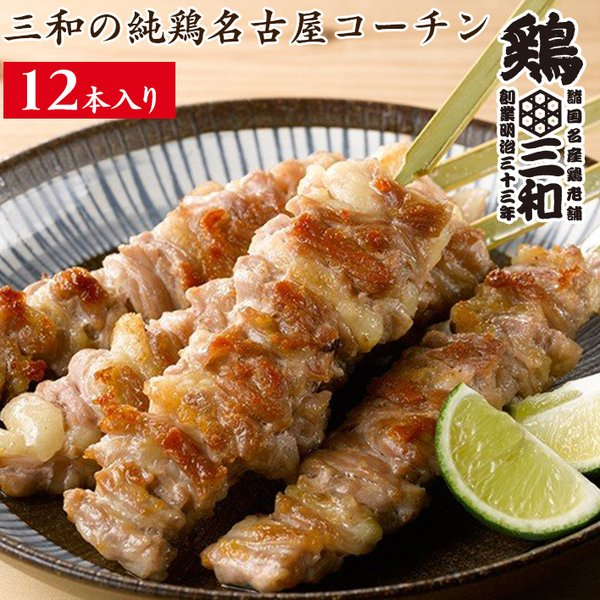 焼き鳥 冷凍 鶏せせり こにく 地鶏 鶏肉 送料無料 創業明治33年さんわ 鶏三和 三和の純鶏名古屋コーチン せせり焼鳥串(12本)