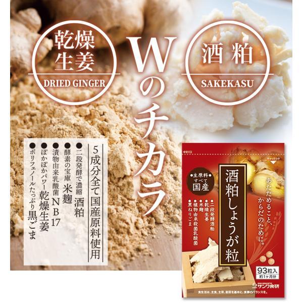 酒粕しょうが粒(93粒)30日分 国産 酒粕 酒かす 生姜 ダイエットサプリ sanwa-y 04