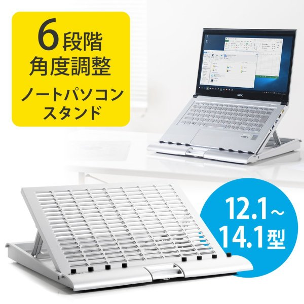 ノートパソコンスタンド  折りたたみ 高さ調節(即納)|sanwadirect|17
