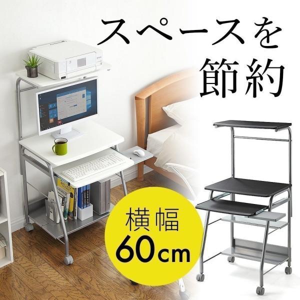 パソコンデスク 幅60cm PCデスク パソコンラック コンパクト 省スペース タイプ(即納)|sanwadirect