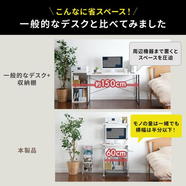 パソコンデスク 幅60cm PCデスク パソコンラック コンパクト 省スペース タイプ(即納)|sanwadirect|04
