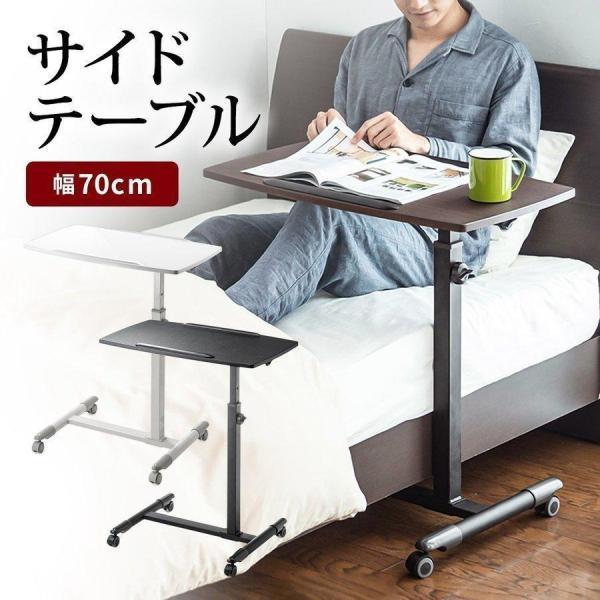 サイドテーブル おしゃれ ノートパソコン スタンド ノートPC ベッドサイド ソファ(即納)|sanwadirect