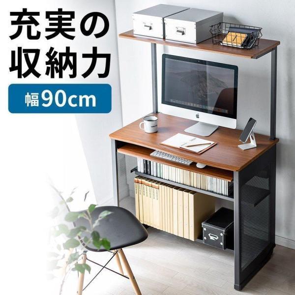 パソコンデスク 幅90cm ハイタイプ パソコンラック sanwadirect