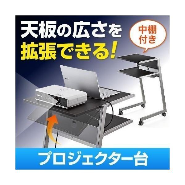 プロジェクター台 天板拡張機能付き(即納)|sanwadirect