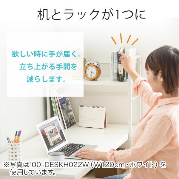 パソコンデスク ラック 幅100cm デスク ラック付き スリム 棚付き 本棚 木製 収納 スタンダード パソコンラック|sanwadirect|02