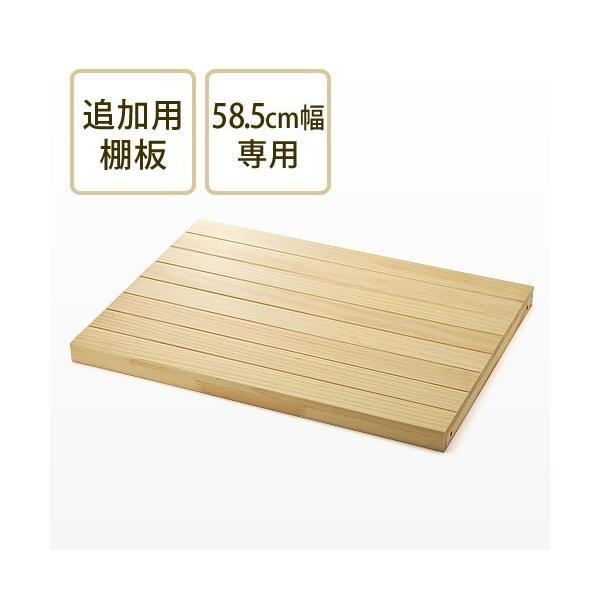 ウッドラック専用棚板 幅585mm用 パイン材 天然木(即納)|sanwadirect
