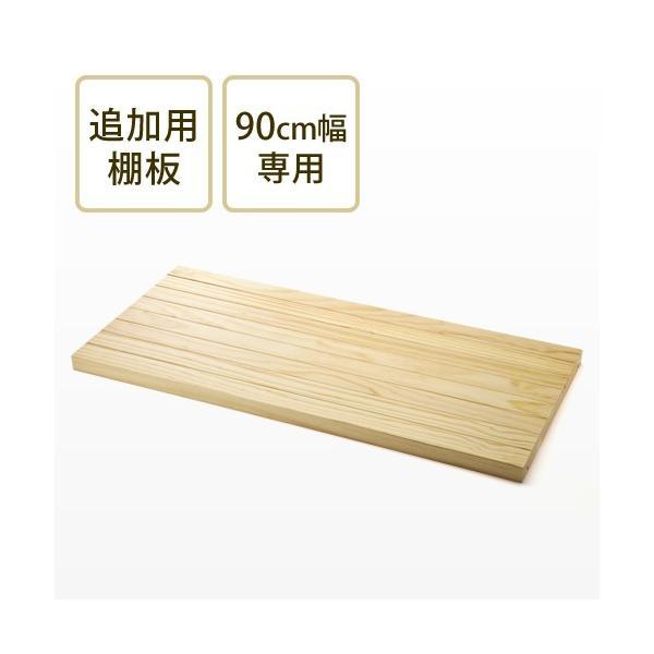 ウッドラック専用棚板 幅900mm用 パイン材 天然木(即納)|sanwadirect|02